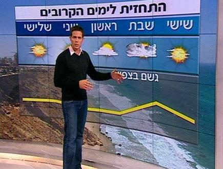 תחזית מזג האוויר (צילום: חדשות)