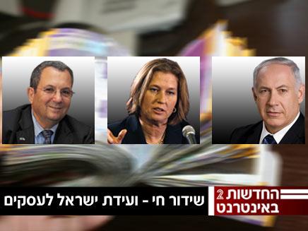 ביבי ברק ולבני ועידת ישראל לעסקים (צילום: החדשות 2)
