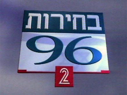 בחירות 96 החדשות 2 (צילום: חדשות 2)