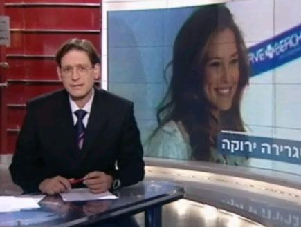 סיכום החדשות בעולם עם ערד ניר (תמונת AVI: חדשות)