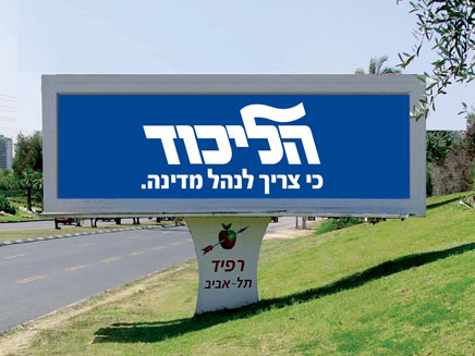 שלט חוצות של הליכוד (צילום: הליכוד)