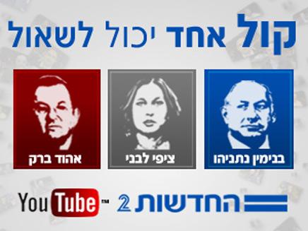 ערוץ הבחירות החדש (צילום: חדשות 2)