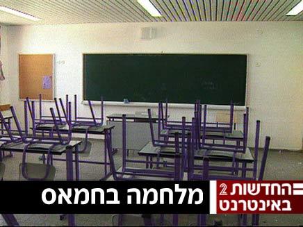 כיתה ריקה כולל הכיתוב מלחמה בחמאס (צילום: חדשות 2)