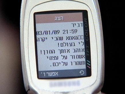 ה-SMS האחרון של דביר מעזה (צילום: חדשות 2)