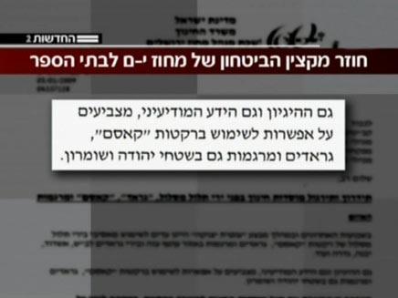 מסמך (צילום: חדשות 2)