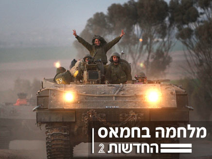 חיילים חוזרים מרצועת עזה (צילום: אימג'בנק gettyimage)