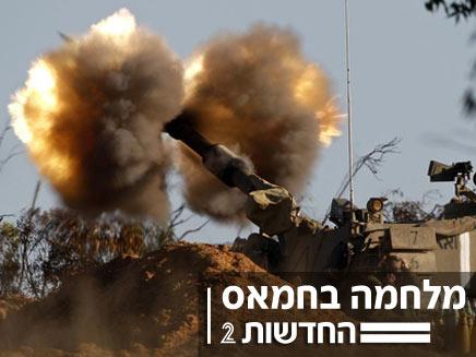 """צה""""ל ממשיך בלחימה בעזה (צילום: רויטרס)"""