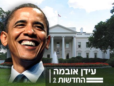 היום בבית הלבן. ברק אובמה (צילום: חדשות 2)