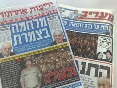 אילוסטרציה- עיתונים בישראל (צילום: חדשות 2 באינטרנט)