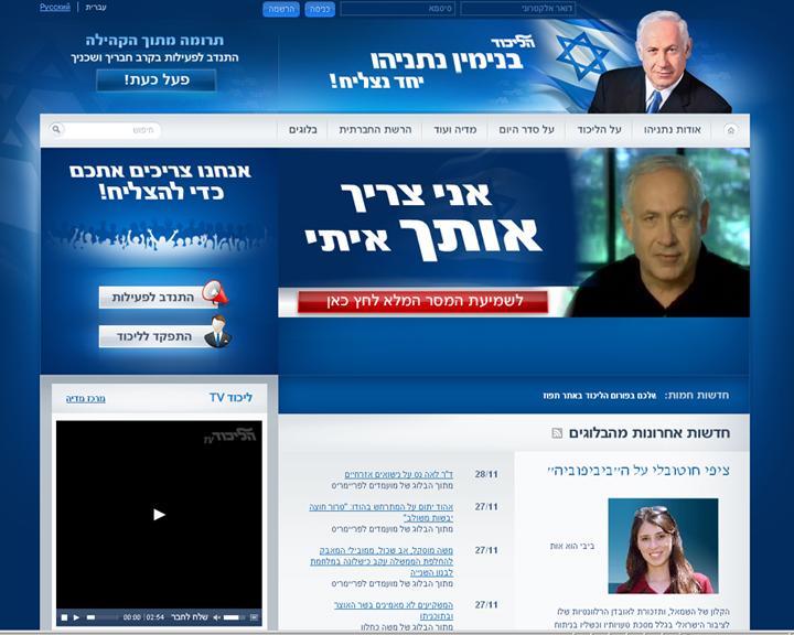 אתר האינטרנט של הליכוד (צילום: חדשות 2 באדיבות אתר הליכוד)