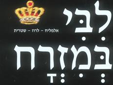 לבי במזרח - אלמליח, לרוז, שטרית