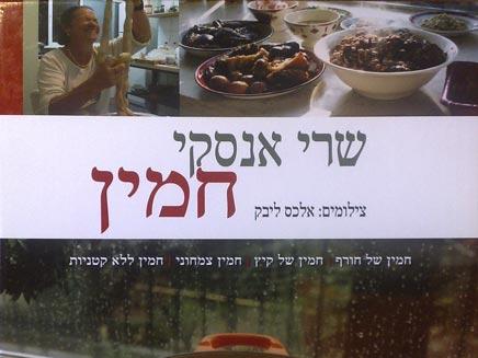 סיגל ריבה כותבת על ספרה של שרי אנסקי/חמין (צילום: שרי אנסקי - צילום: אלכס ליבק)