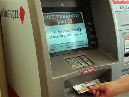 כספומט של בנק הפועלים (צילום: חדשות 2)