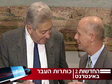 """הנשיא לשעבר עזר וייצמן ז""""ל ועמי איילון (צילום: חדשות 2)"""