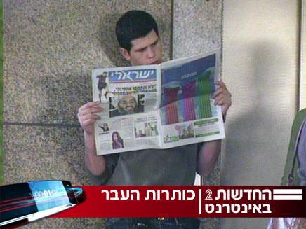 החינמון בישראל. ארכיון (צילום: חדשות 2)