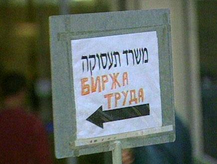 עלייה חדה באבטלה (תמונת AVI: חדשות)