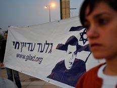 מחאה למען שחרור שליט (רויטרס) (צילום: רויטרס)