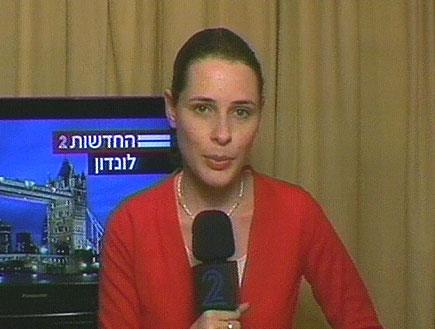 בריטניה נגד ישראל (תמונת AVI: חדשות)