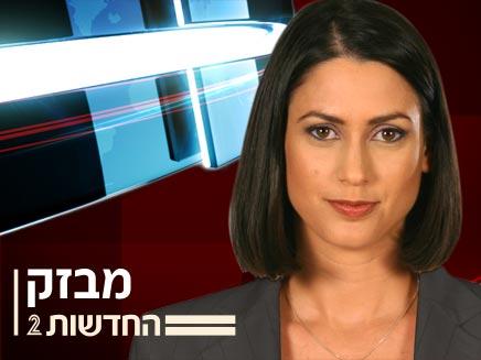 לילך סונין מגישת חדשות 2 (צילום: חדשות 2)