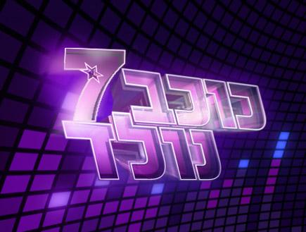 לוגו כוכב נולד 7 (תמונת AVI: mako)