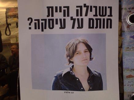 כרזה לאולמרט (צילום: חדשות 2 - יוסי זילברמן)