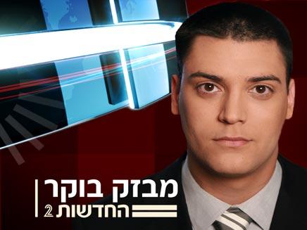 אלעד שמחיוף - מבזק בוקר (צילום: חדשות 2)