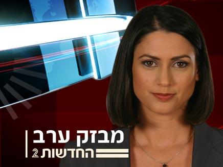 לילך סונין - מבזק ערב (צילום: חדשות 2)