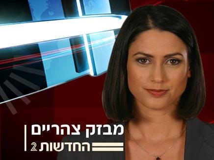 לילך סונין - מבזק צהריים (צילום: חדשות 2)