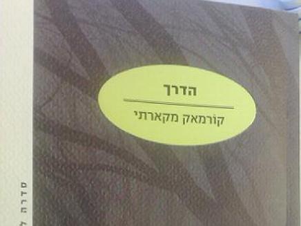 ביקורת ספר הדרך (צילום: חדשות 2)