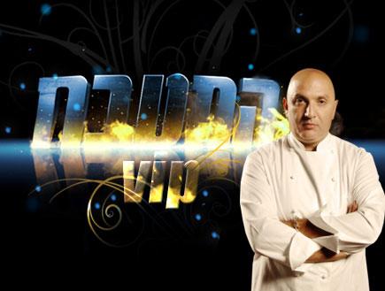 שף עזרא קדם במטבח VIP (יח``צ: אור גץ)