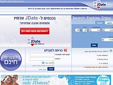 אתר JDATE (צילום: דיויד ארונוביץ)