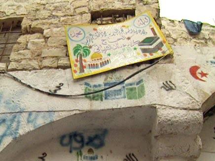 בית ברובע המוסלמי בירושלים (חדשות 2) (צילום: חדשות 2)