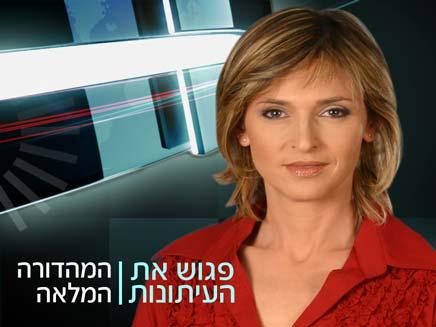 פגוש את העיתונות - דנה ויס - מהדורה מלאה (צילום: חדשות 2)