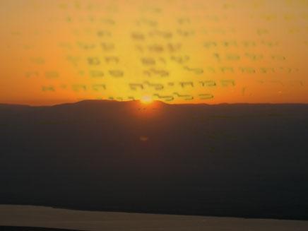 ברכת החמה - מצפים למשיח (צילום: דניאל נחמיה, נתנאל כהן)