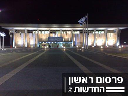 כנסת ישראל (צילום: חדשות 2)