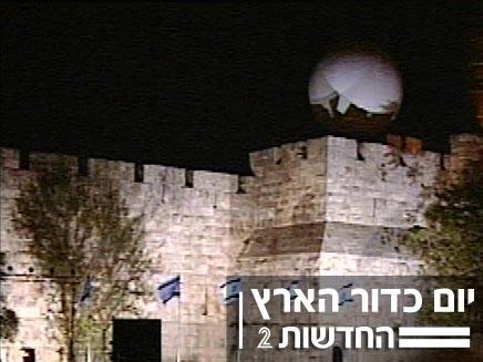 ירושלים מוחשכת ביום כדור הארץ (צילום: חדשות 2)