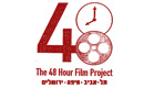 סרט ב-48 שעות