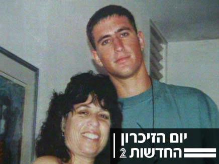 אם ובנה ההרוג (צילום: חדשות 2)