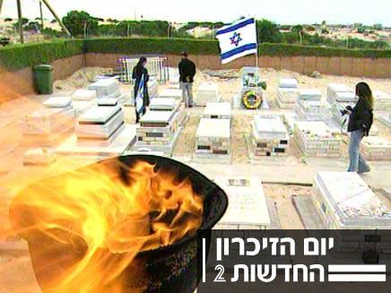 טקס יום הזיכרון בבית קברות (צילום: חדשות 2)