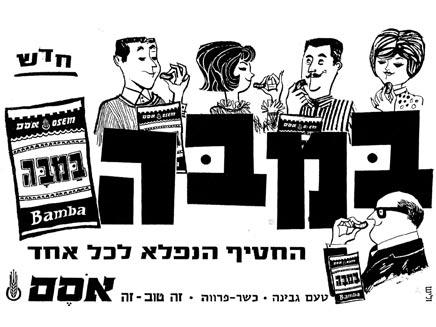 במבה, המצאה ישראלית (צילום: חדשות 2)