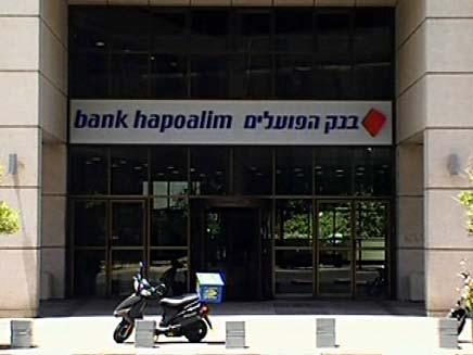 מאבטח בסניף בנק הפועלים נורה למוות. ארכיון (öéìåí: חדשות 2)