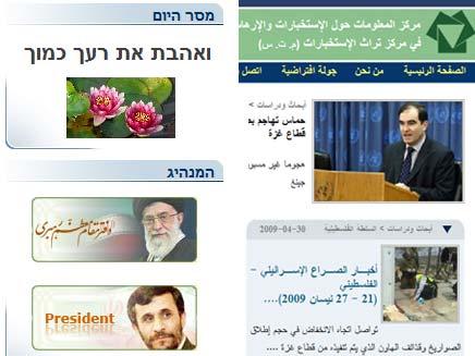 פרסום על אירן וישראל (צילום: חדשות 2, מרכז המידע למודיעין וטרור)
