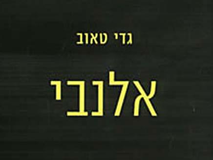 ספר של גדי טאוב אלנבי