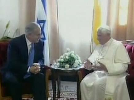 האפיפיור בפגישה עם נתניהו (צילום: חדשות 2)
