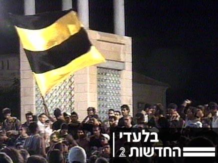 """חגיגות אוהדי בית""""ר ירושלים מחזיקת הגביע (צילום: חדשות 2)"""