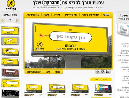 """קמפיין האינטרנט של דפי זהב, צילום מסך (צילום: מתוך אתר """"דפי זהב"""")"""