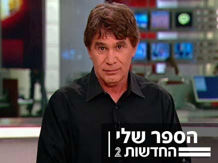 משה נוסבאום הספר שלי (צילום: חדשות 2)