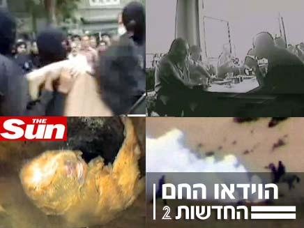 הוידאו החם (צילום: רויטרס, חדשות 2)