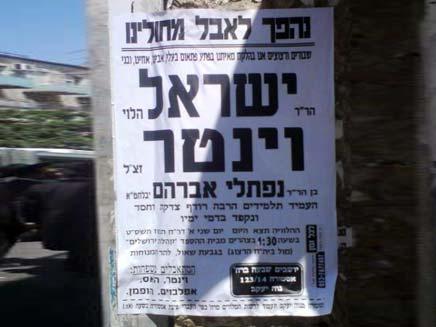 """מודעת האבל של ישראל וינטר (צילום: אתר """"חרדים"""")"""
