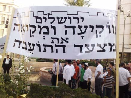 חרדים מפגינים נגד מצעד הגאווה (צילום: חדשות 2 - יוסי זילברמן)